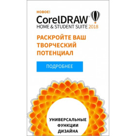 CorelDRAW Graphics Suite 2019 Home & Student