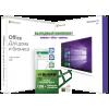 Windows Pro + Office H&B + Dr.Web