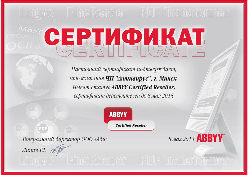 ABBYY Registered Reseller