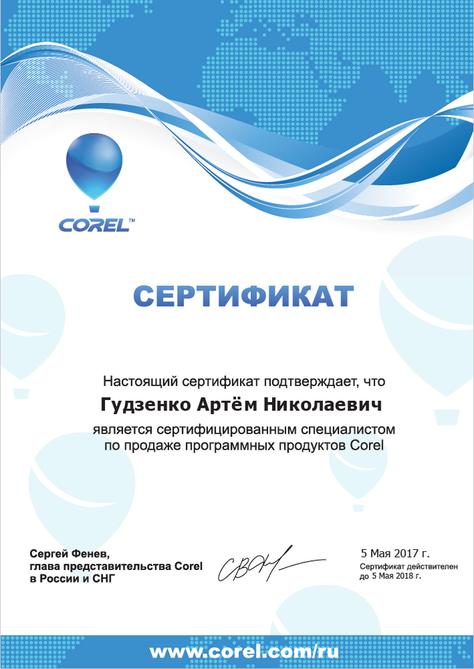 Corel Sertified manager