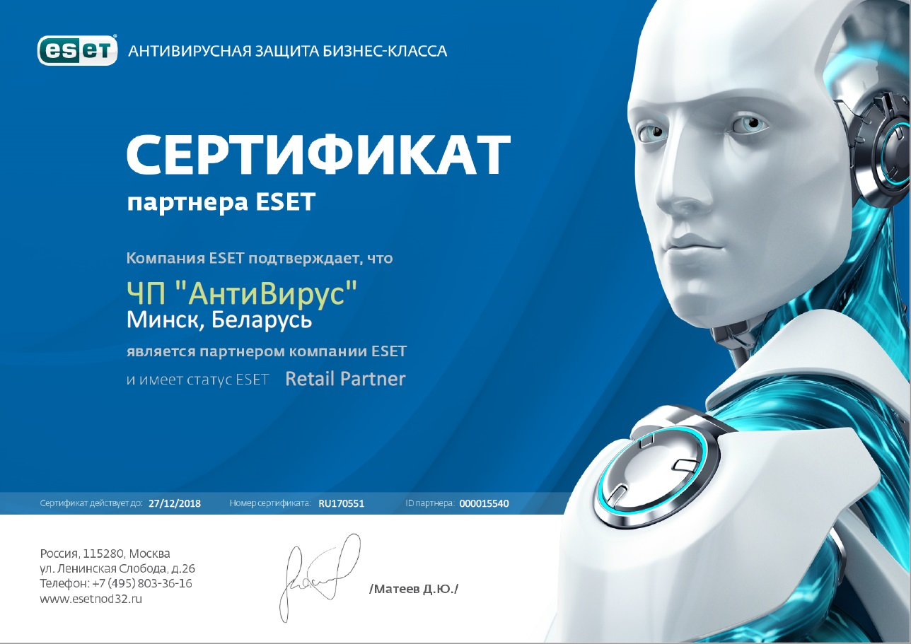 ESET Retail Partner