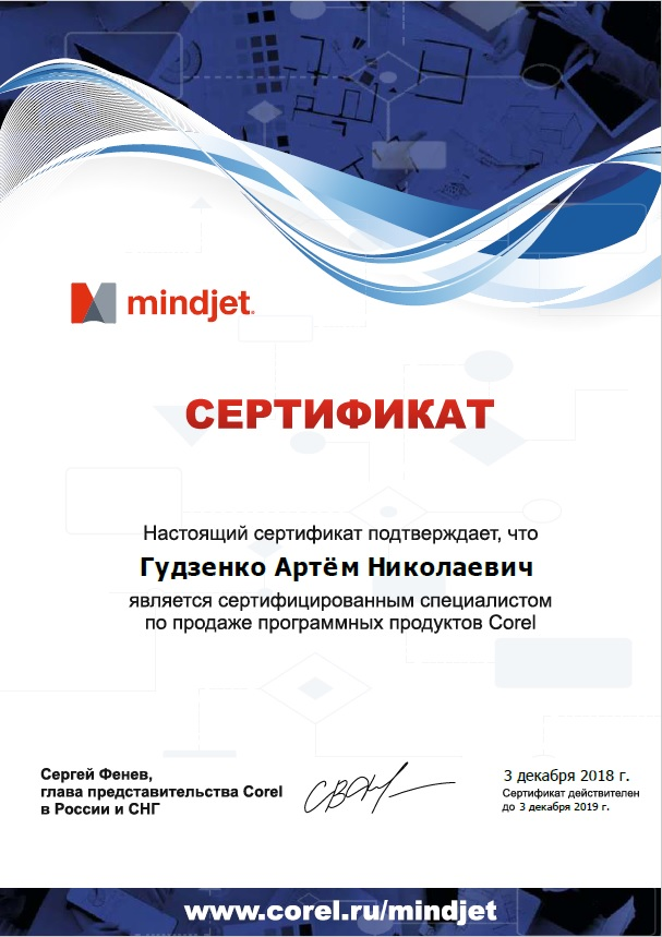 Corel Mind Manager Sertified manager